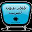 Download التلفاز بدون انترنت PRANK APK