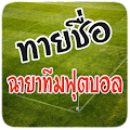 Download Full Club Thailand 3.0 APK