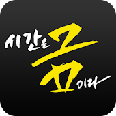 Download 시간은금이다 - 남들은 먼저 적립중 APK for Laptop