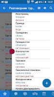 Screenshot of Russian-English Phrasebook