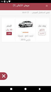 App مشواري apk for kindle fire