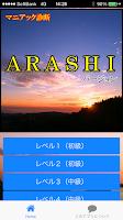 Screenshot of マニアック診断 嵐~ARASHI~バージョン