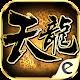 Dragon 3d-efun Jin Yong Genuine licensed mobile games