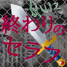 Quiz for 終わりのセラフ 目指せ!完全理解!