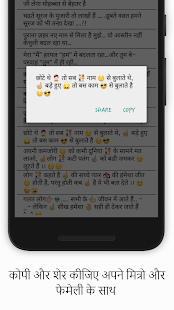 Hindi Status - screenshot