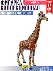 """Игрушка-фигурка серии """"Город Игр"""", жираф L2"""