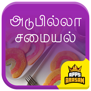 Download Adupilla Samayal Cooking Without Fire Recipe Tamil For PC Windows and Mac