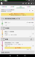 Screenshot of NAVITIME