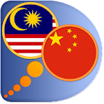 Malay Chinese Simplified dict APK Image