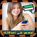 App تجسس على هواتف أصدقائك Prank APK for Kindle