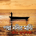 App পদ্মা নদীর মাঝি APK for Windows Phone
