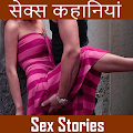 Sex Stories - Desi Maza APK for Bluestacks