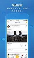 Screenshot of QQ空间