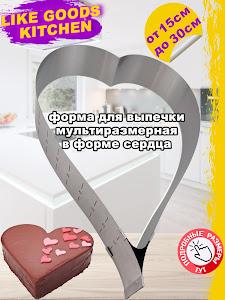 Формы для торта серии Like Goods, LG-12088