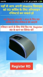 Mantra RD Service Registration