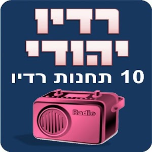 Download רדיו יהודי For PC Windows and Mac