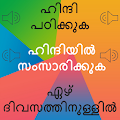 Learn Hindi through Malayalam - Malayalam to Hindi APK for Kindle Fire