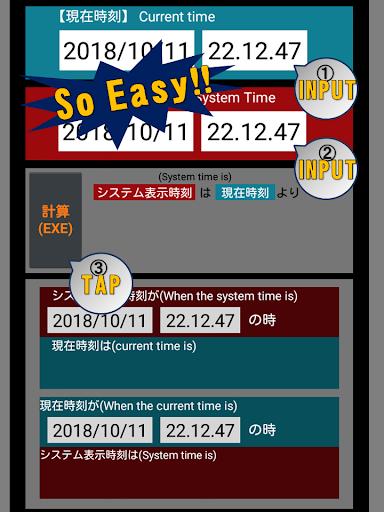Time correction screenshot 1