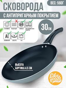 Сковорода серии Like Goods, LG-11927