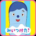 Free みいつけた!いすのまちのコッシー 子供向けのアプリ知育ゲーム APK for Windows 8