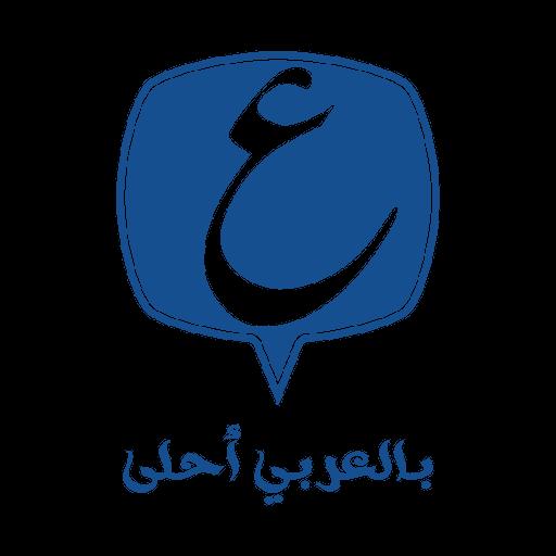 عين بالعربي أحلى Ain Belaraby (app)