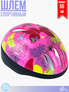 Шлем, серии Like Goods, LG-13017