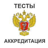 АККРЕДИТАЦИЯ ВРАЧЕЙ 2017 APK baixar