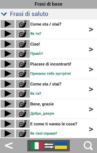 Italian / Ukrainian phrasebook - screenshot