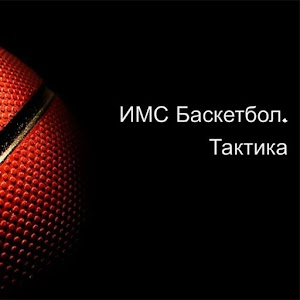 IMS Basketball. Tactic