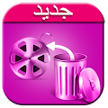 App إستعادة الفيديوهات joke APK for Kindle
