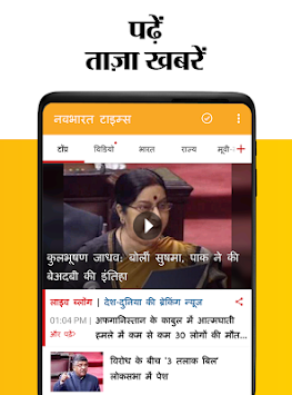 Hindi News By Navbharat Times APK screenshot thumbnail 9