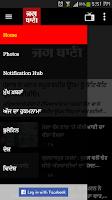 Screenshot of Jagbani Punjabi App