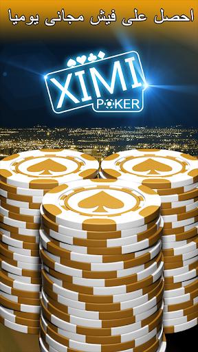 XiMi Texas Poker.AR - screenshot