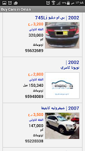 Buy Cars in Oman- screenshot