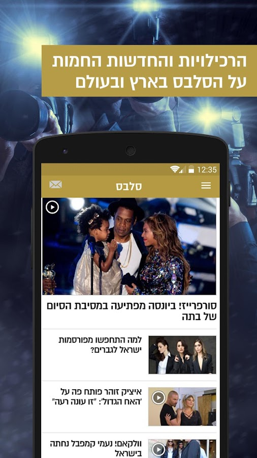 וואלה!NEWS Screenshot 4