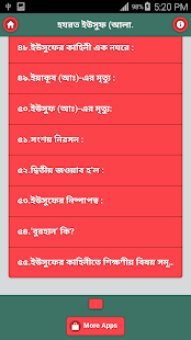 ইউসূফ নবীর কাহিণী - screenshot