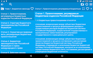 Screenshot of Russian Law Reference Free