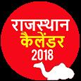 Rajasthan Calendar 2018