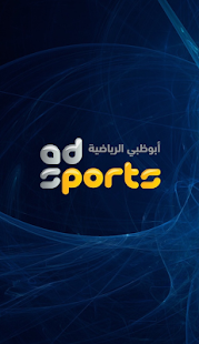 Abu Dhabi Sports live- screenshot thumbnail