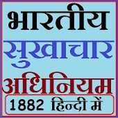Free Indian Easements Act 1882 APK for Windows 8