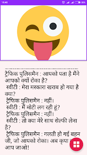 नये हिन्दी जोक्स 2017 APK for Bluestacks