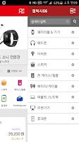 Screenshot of 올레 액세서리샵