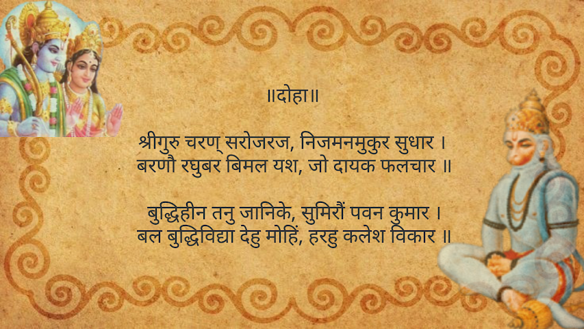 android Hanuman Chalisa Screenshot 0