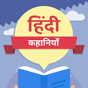 1000+ Hindi Kahaniya Stories 2018 poranik kathaye 3.0 Icon