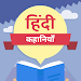 1000+ Hindi Kahaniya Stories 2018 poranik kathaye Icon