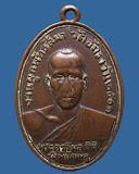 เหรียญรุ่นแรก พระครูวิมลกิตติ วัดพเนินพลู ออกวัดอัมภวัน พ.ศ. 2501