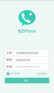 EZPhone - screenshot