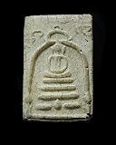 พระสมเด็จหลวงปู่นาค วัดระฆัง ยุคต้น พิมพ์ซุ้มระฆังใหญ่ ปี2485