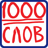 Free 1000 слов APK for Windows 8