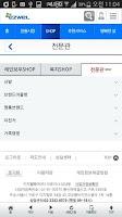 Screenshot of 모바일복지관
